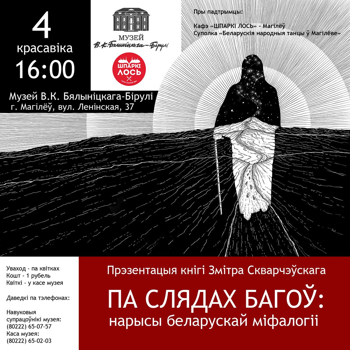 Могилевчан приглашают напрезентацию книги Дмитрия Скворческого, посвященной мифологии предков белорусов