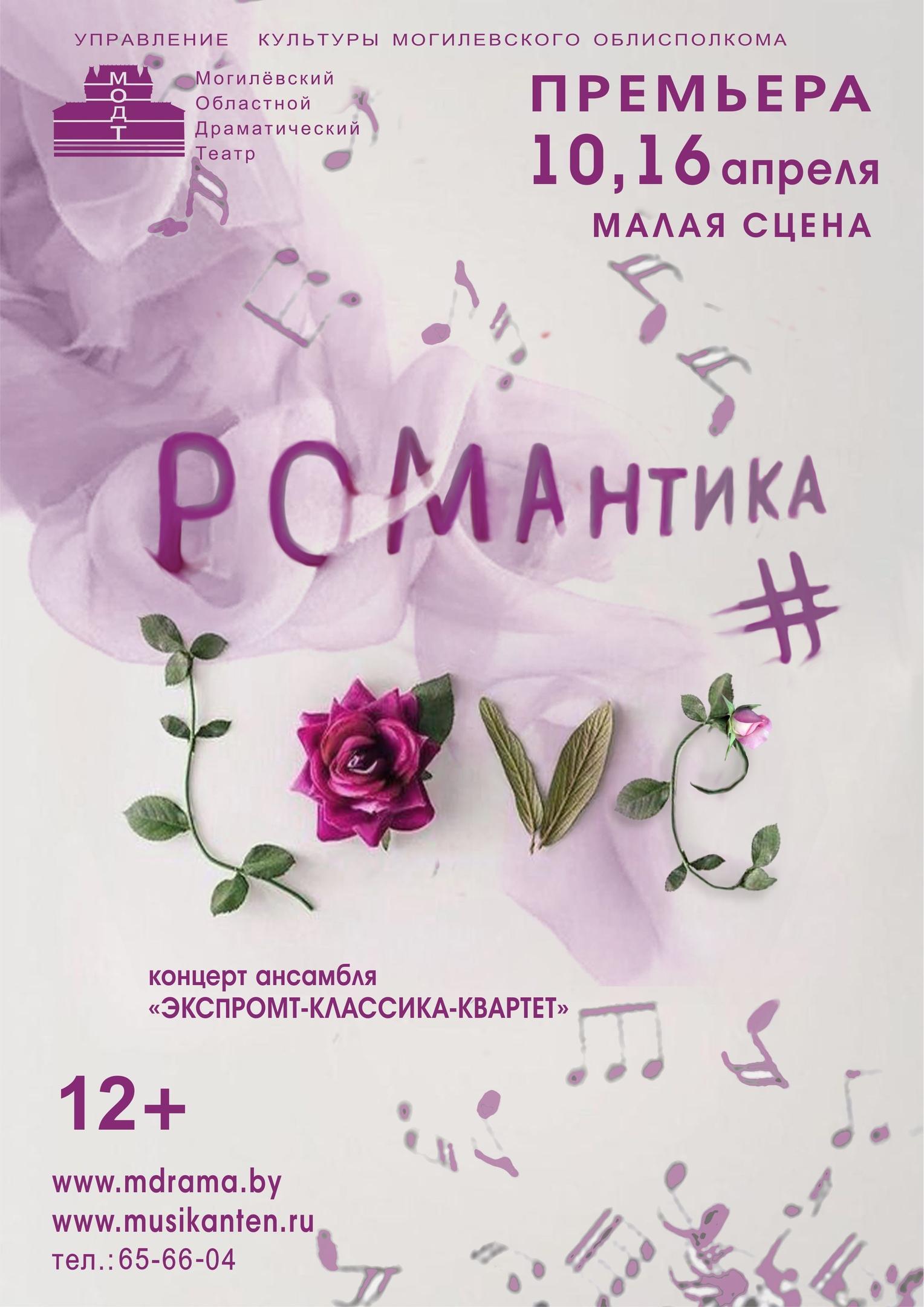 Концертную программу Романтика#LOVE представит ансамбль Могилевского драмтеатра вобластном центре 10и16апреля