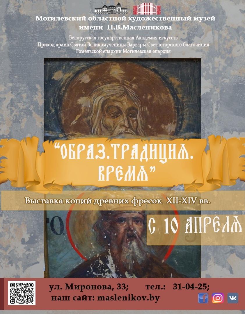 Выставка копий фресковой живописи XII— XIVвв. начнет работу вМогилеве с10апреля