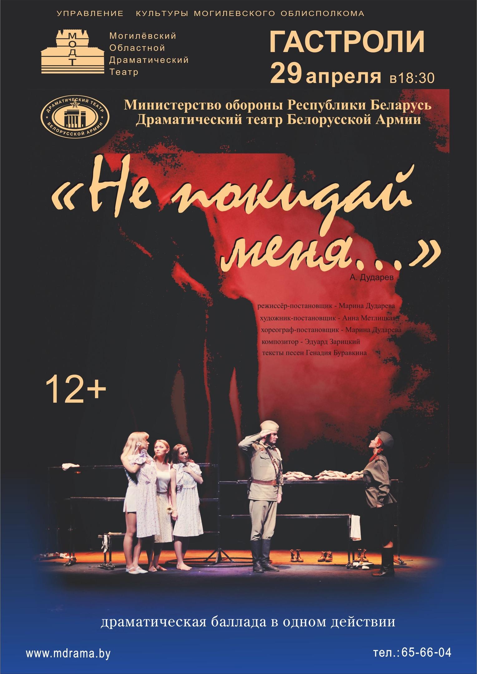 Драматическая баллада водном действии: спектакль «Непокидай меня» представят вМогилеве 29апреля