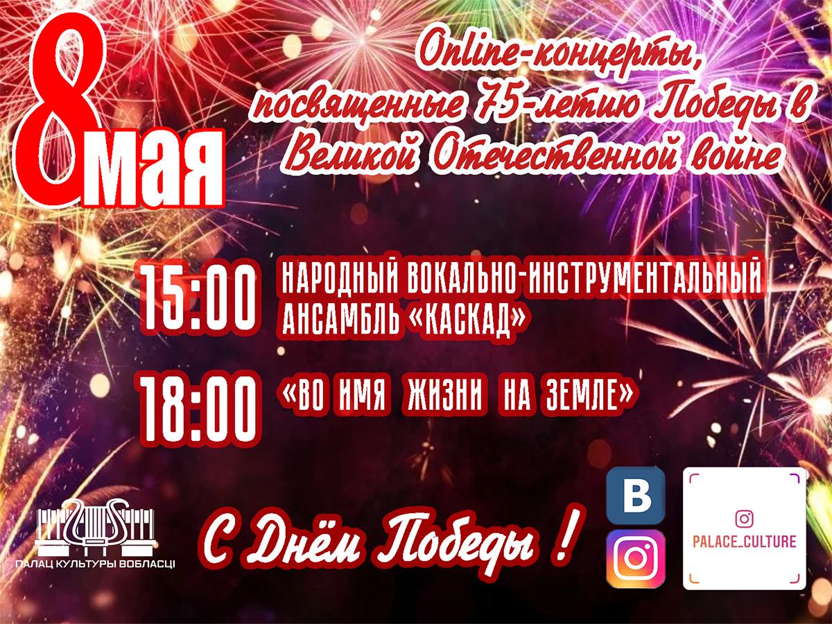 ДКобласти приглашает могилевчан наонлайн-концерты 8мая