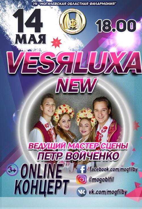 Концерт ансамбля Могилевской областной филармонии «Весялуха New» пройдет 14мая вонлайн-формате