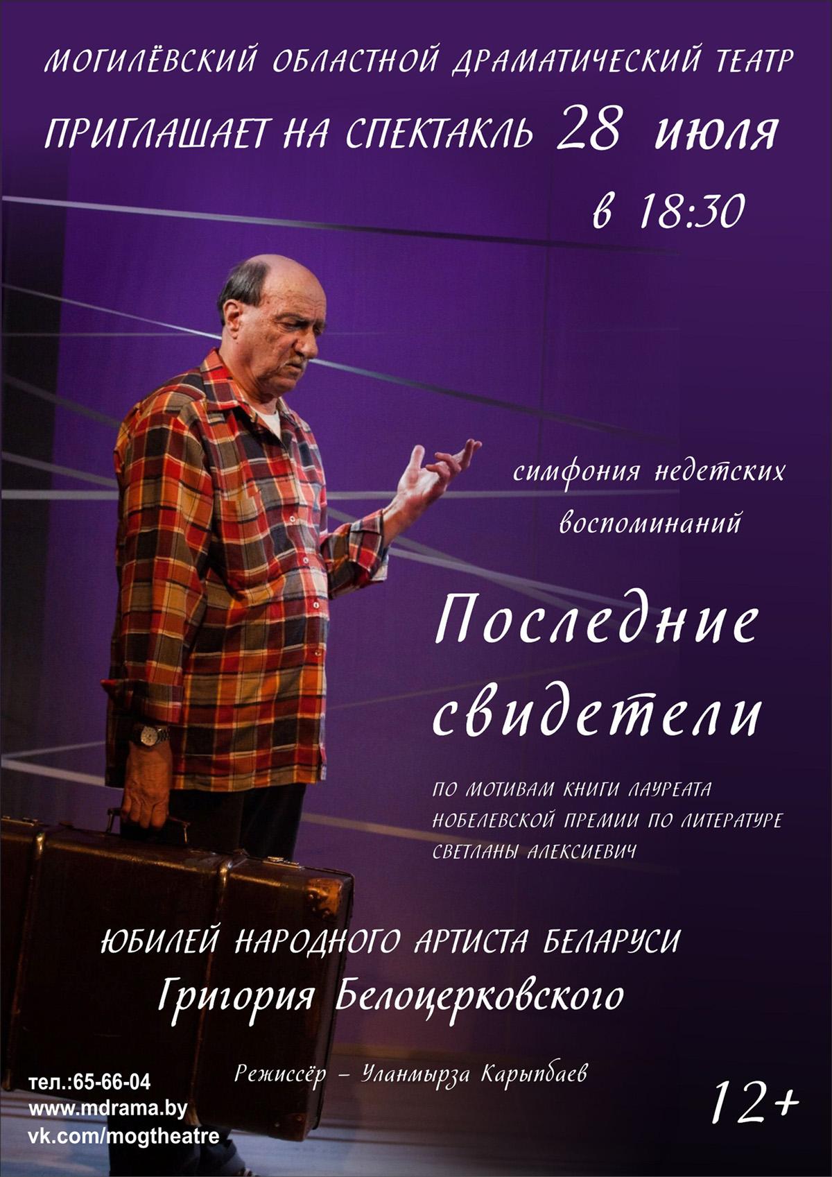 Юбилей насцене: вдень 75-летия Григория Белоцерковского вМогилевском драмтеатре состоится показ спектакля сего участием