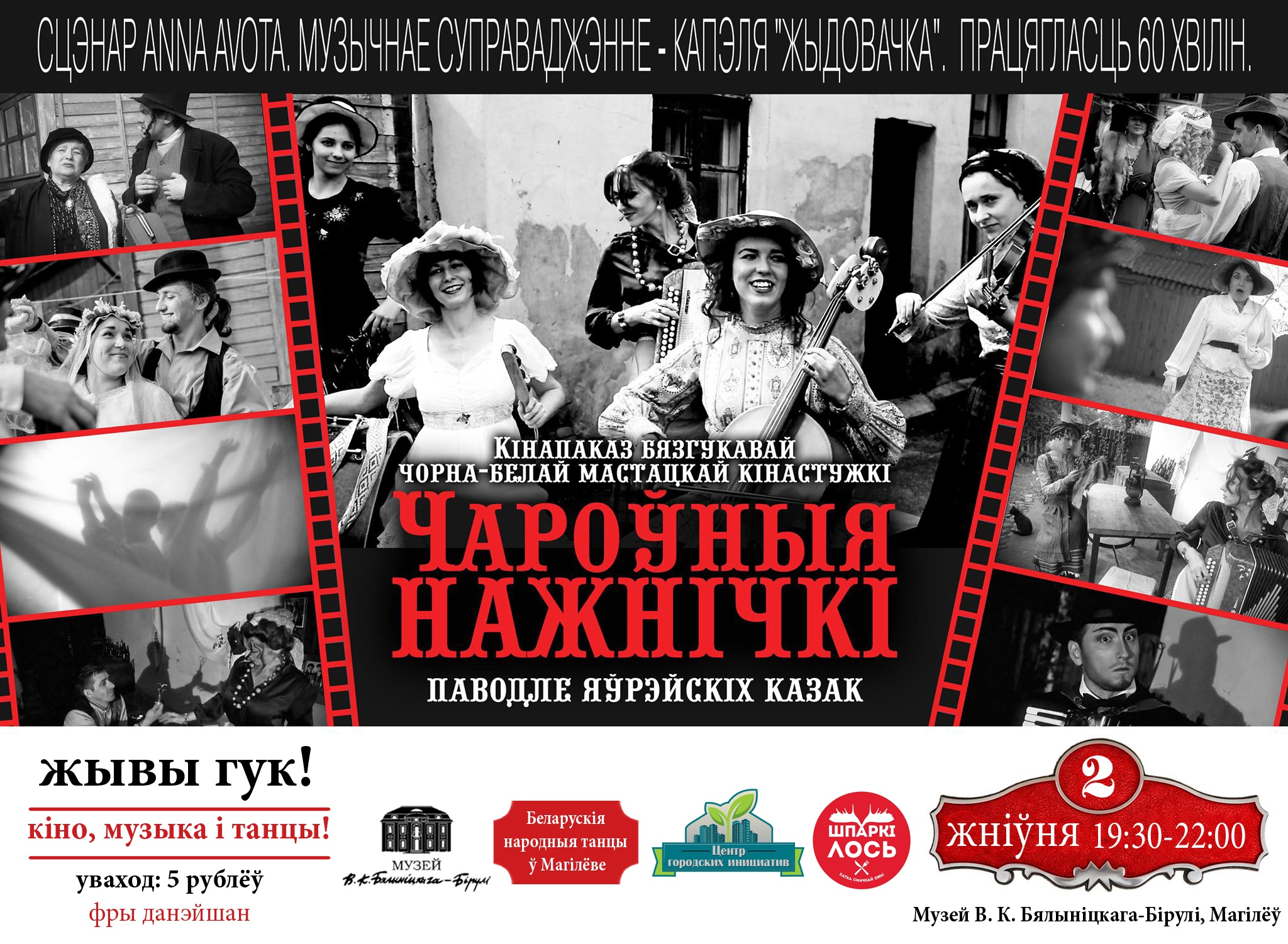 Паказ фільма «Чароўныя нажнічкі» пад жывую музыку ад гурта Zhydovachka