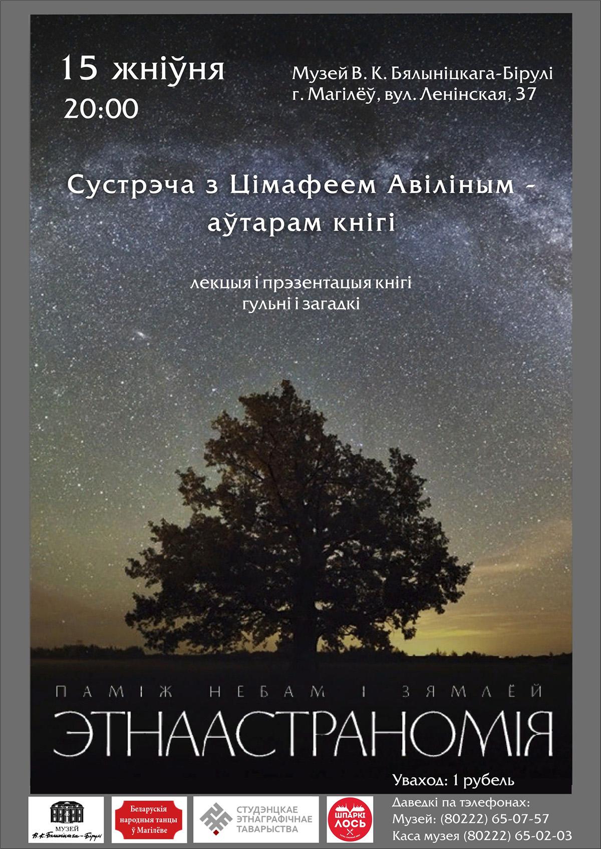 Встреча савтором книги «Между небом иземлей: этноастрономия» Тимофеем Авилиным состоится вМогилеве 15августа