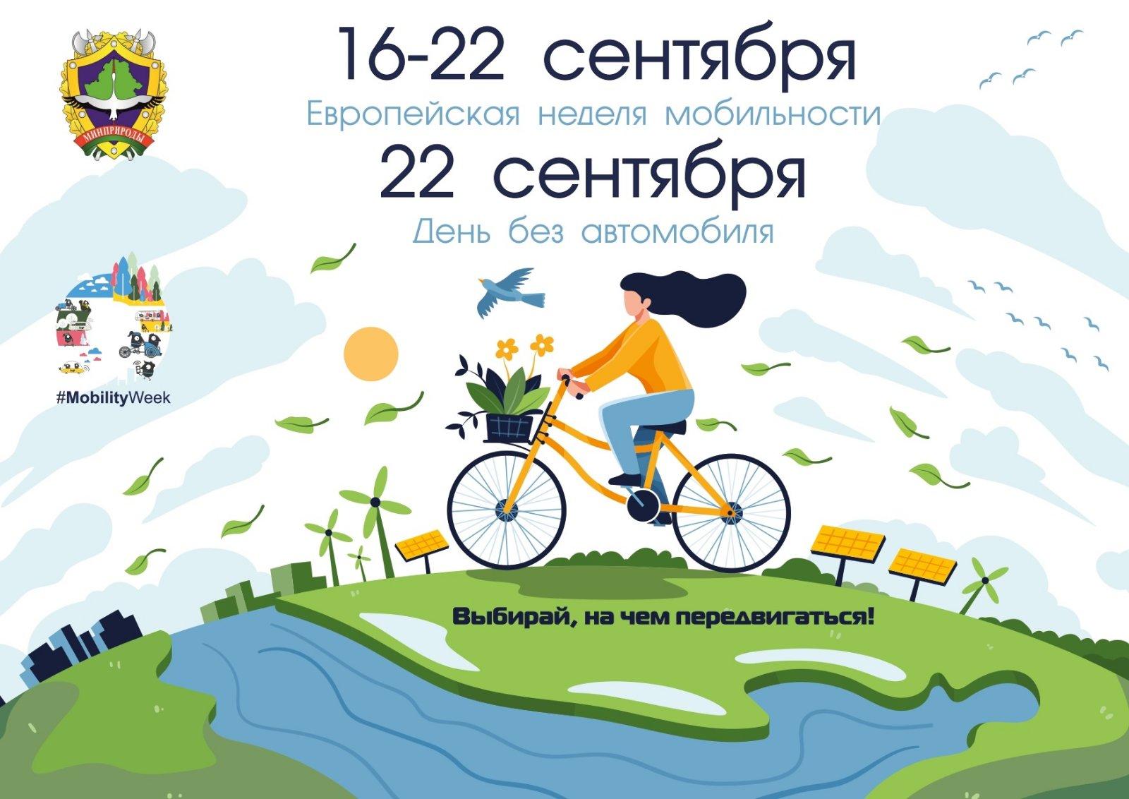 Могилевчане могут принят участие вЕвропейской неделе мобильности