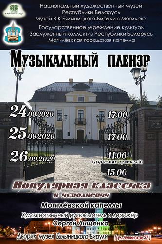 Намузыкальный пленэр приглашают могилевчан 24-26 сентября