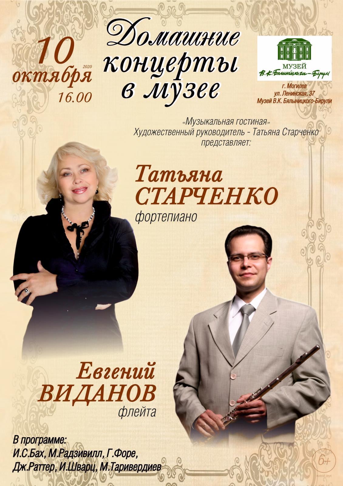 Могилевчан приглашают наконцерт классической музыки 10октября