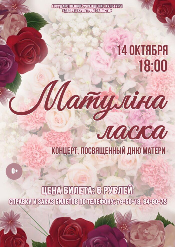 «Матуліна ласка»: концерт, посвященный Дню матери,  пройдет вМогилеве 14октября