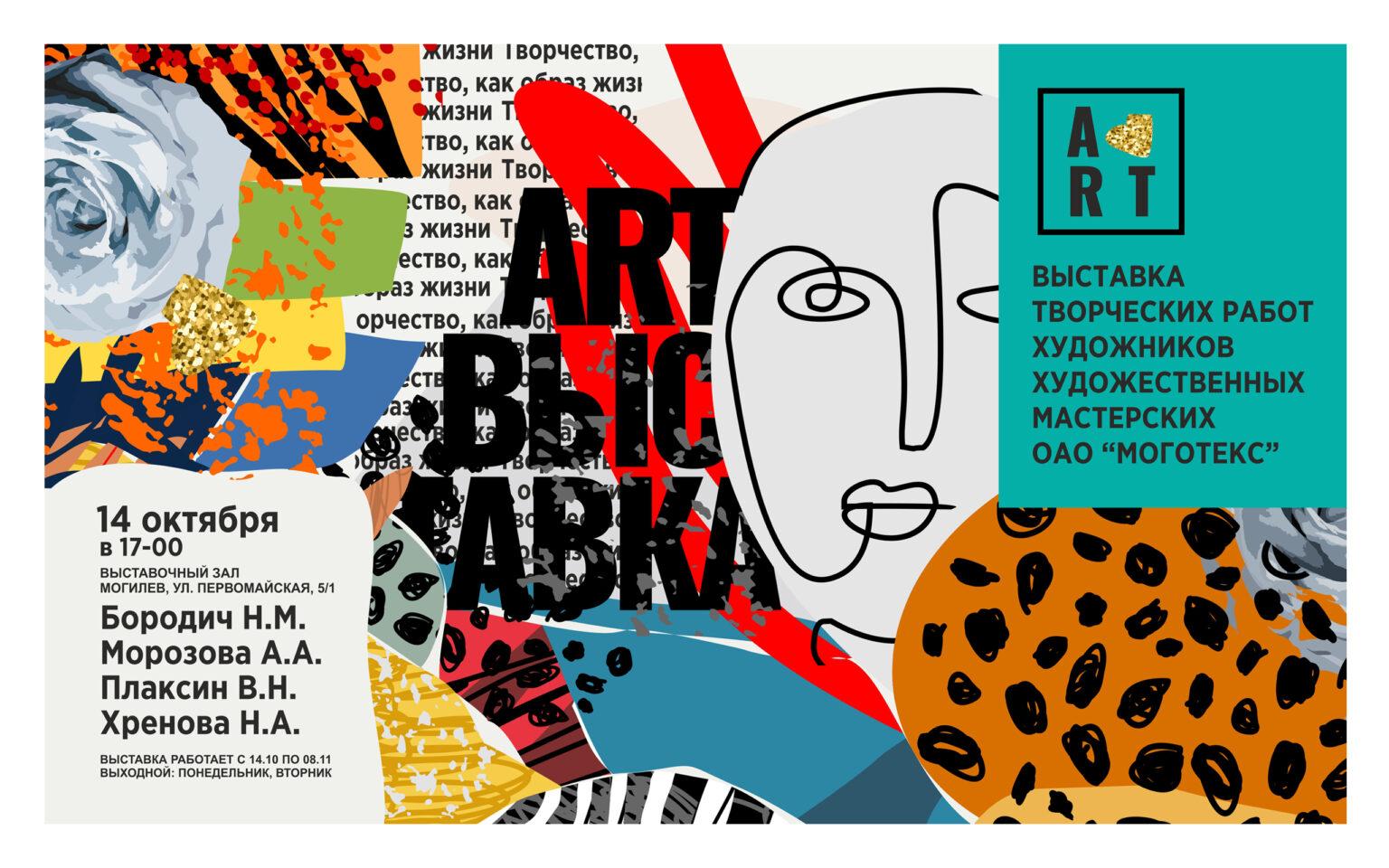 Выставка творческих работ художников мастерских «Моготекса» готовится коткрытию вМогилеве