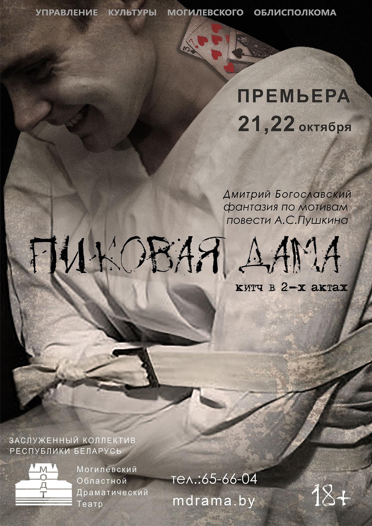 Премьеру спектакля «Пиковая дама» готовит Могилевский драмтеатр