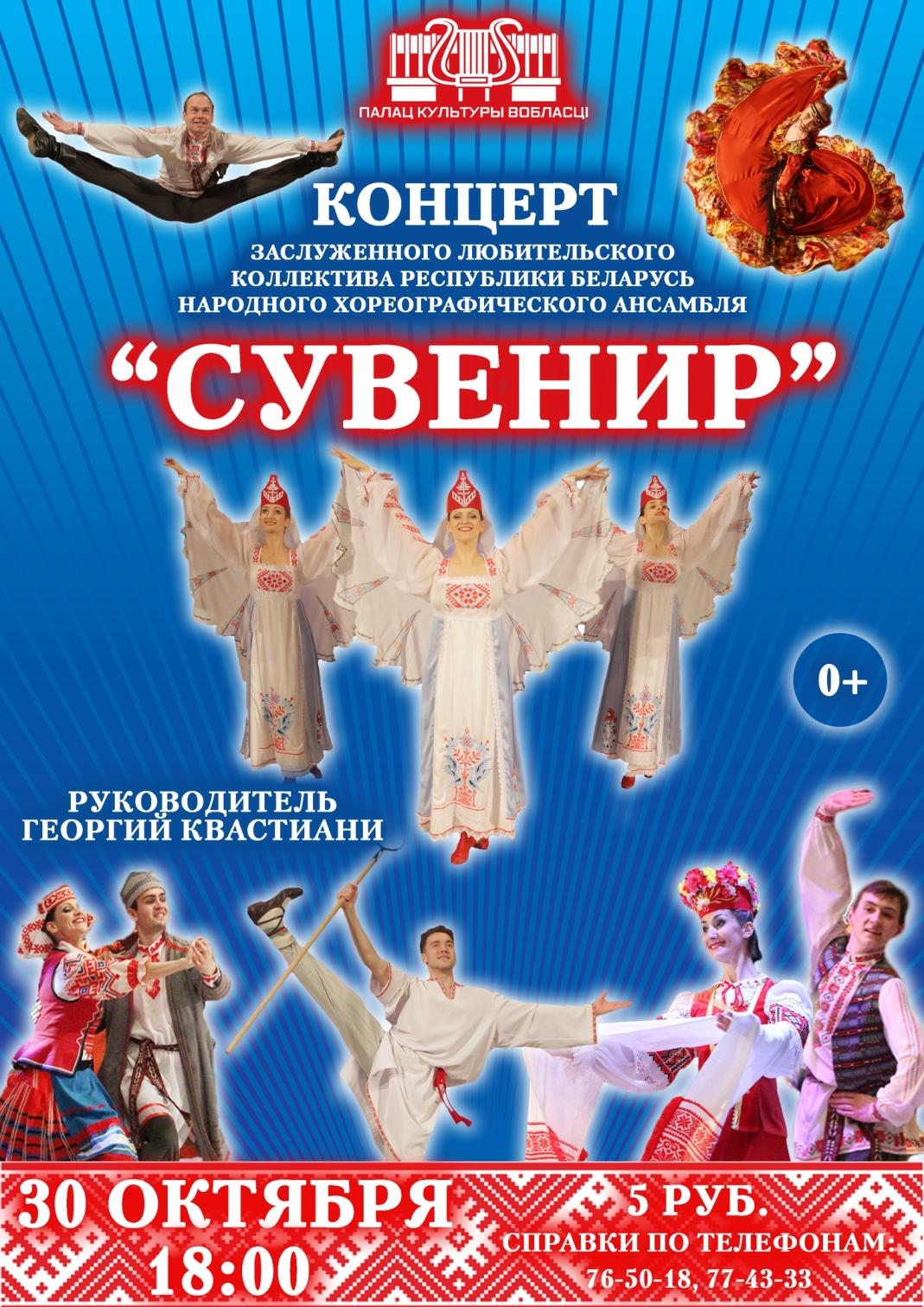 Хореографический ансамбль «Сувенир» выступит вМогилеве 30октября