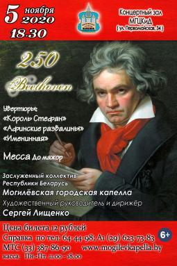 Могилевская городская капелла готовит концертную программу к250-летию Людвига ван Бетховена