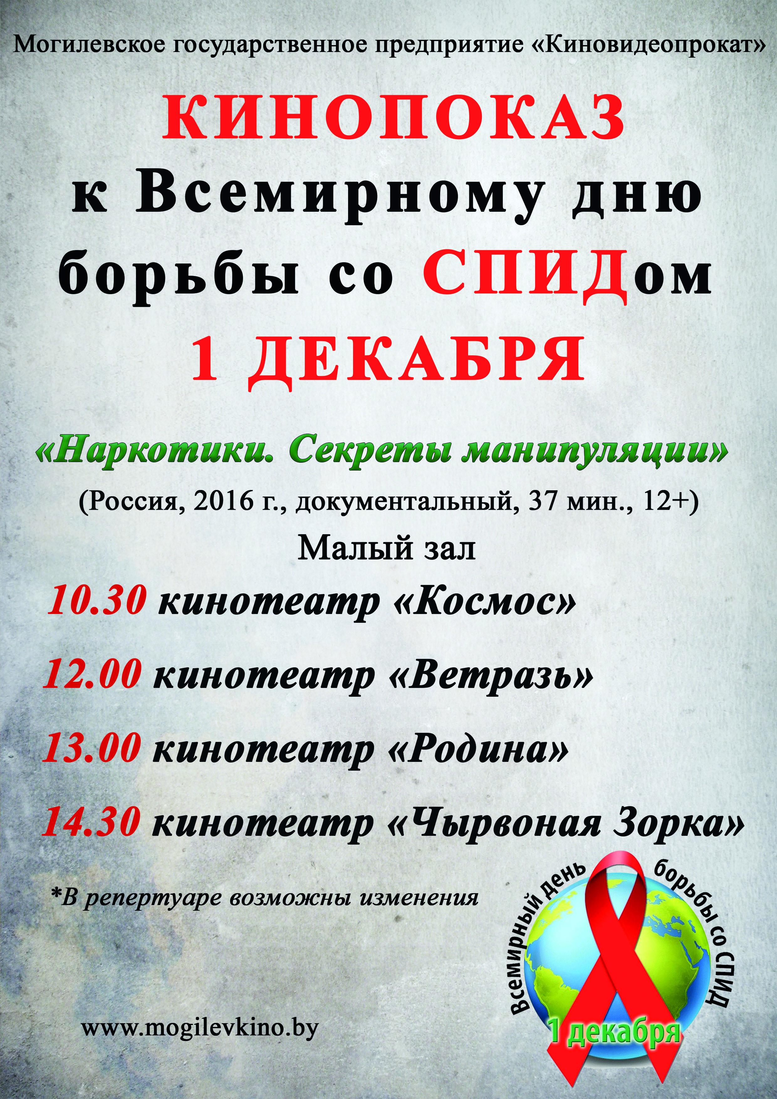 Вкинотеатрах Могилева пройдет кинопоказ, приуроченный кВсемирному дню борьбы соСПИДом