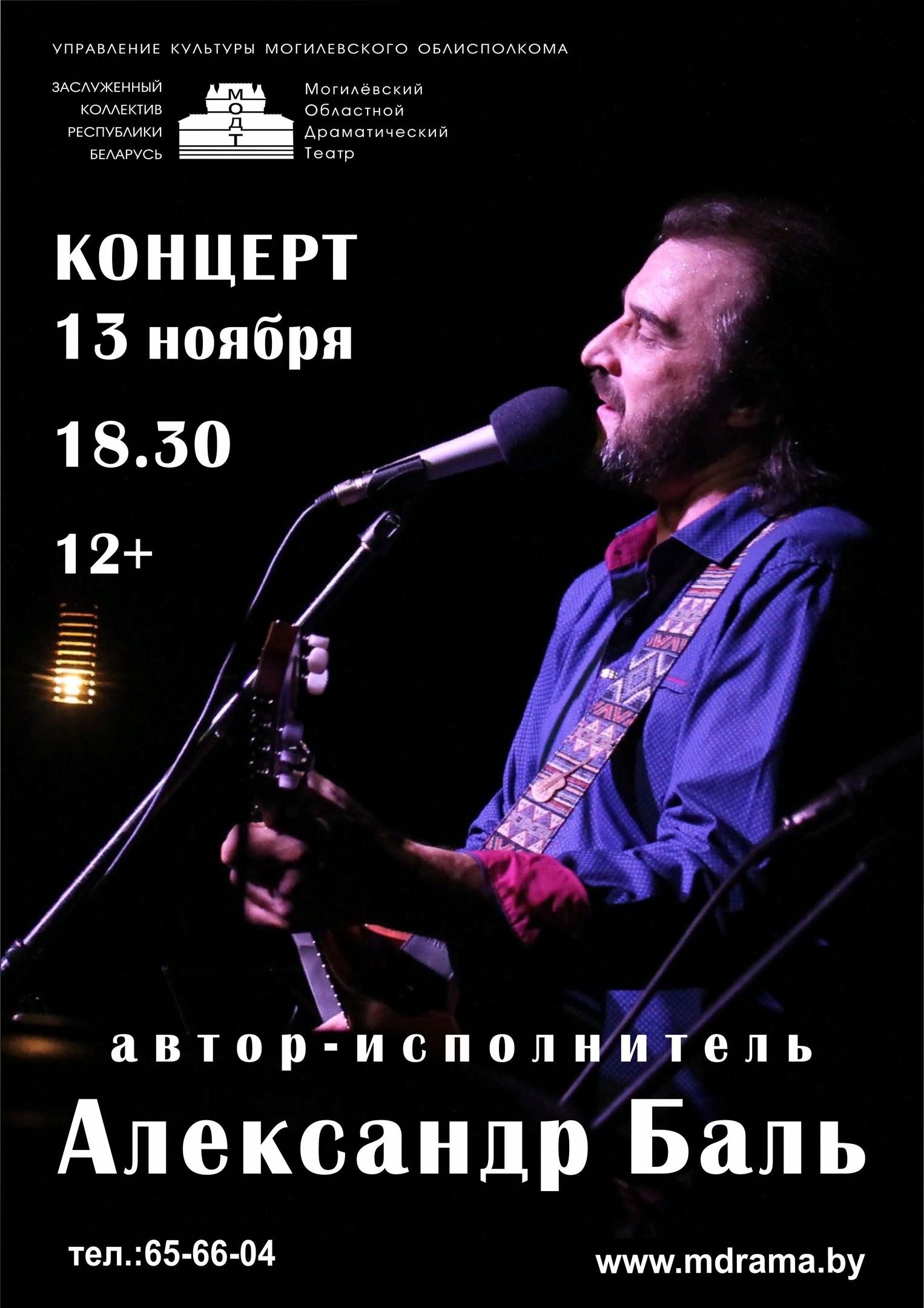 Автор-исполнитель Александр Баль выступит ссольным концертом вМогилеве 13ноября