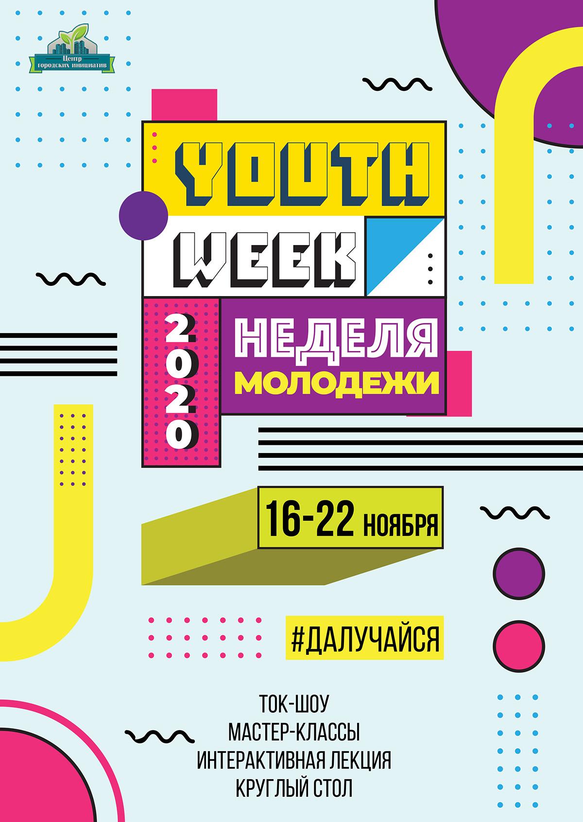 Неделя молодежи пройдет вМогилеве с16по22ноября
