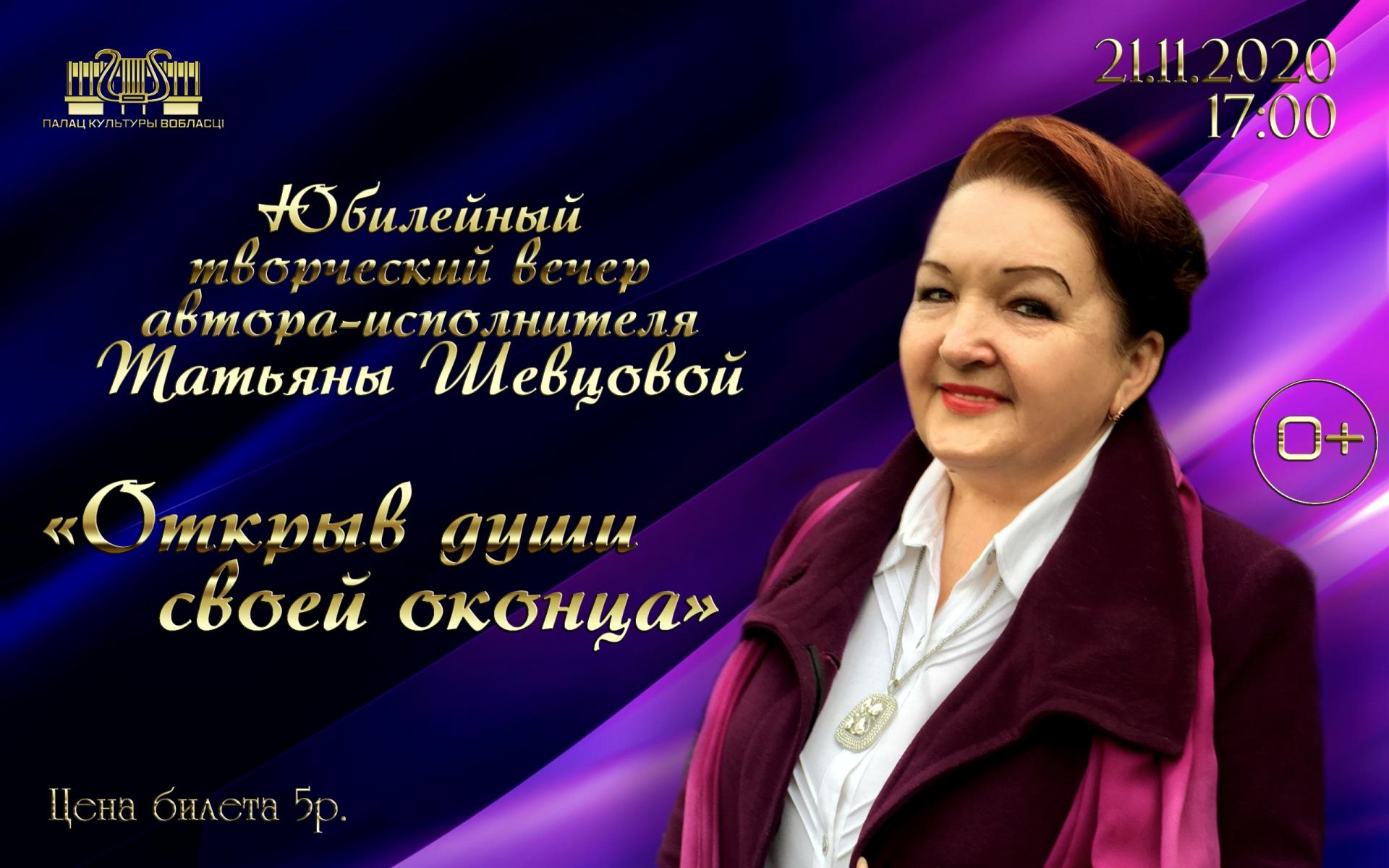 Юбилейный творческий вечер автора-исполнителя Татьяны Шевцовой пройдет вМогилеве