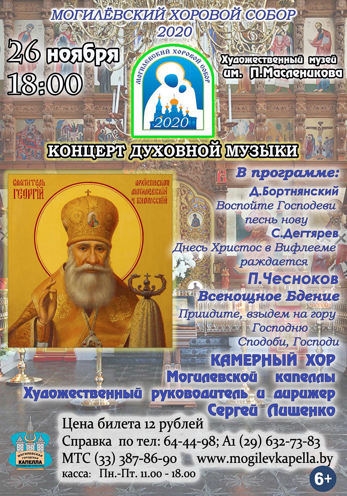 Концерт духовной музыки представит Могилевская городская капелла 26ноября