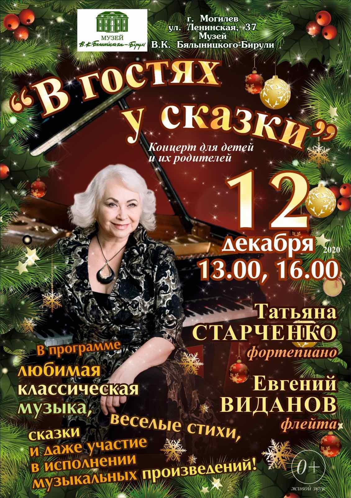 Могилевчан приглашают наконцерт «Вгостях усказки»