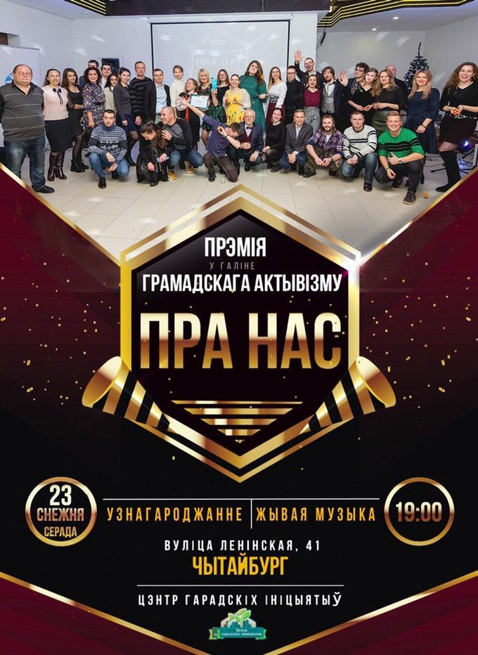Премия вобласти общественного активизма «Пра нас» вовторой раз пройдет вМогилеве