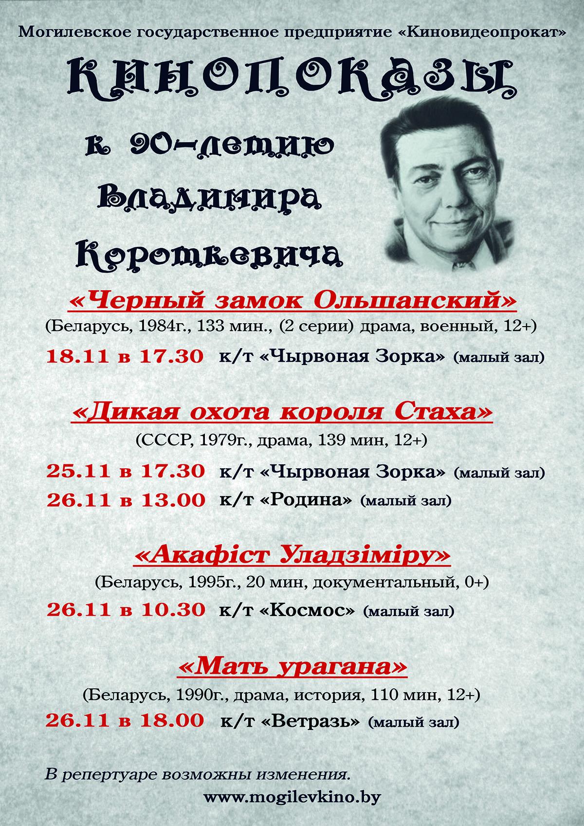 Кинопоказы к90-летию Владимира Короткевича пройдут вМогилеве