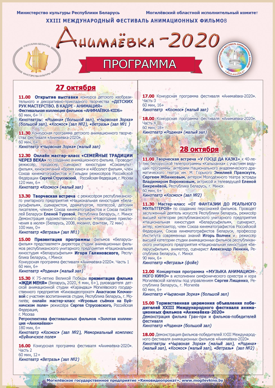 Международный фестиваль «Анимаёвка-2020»