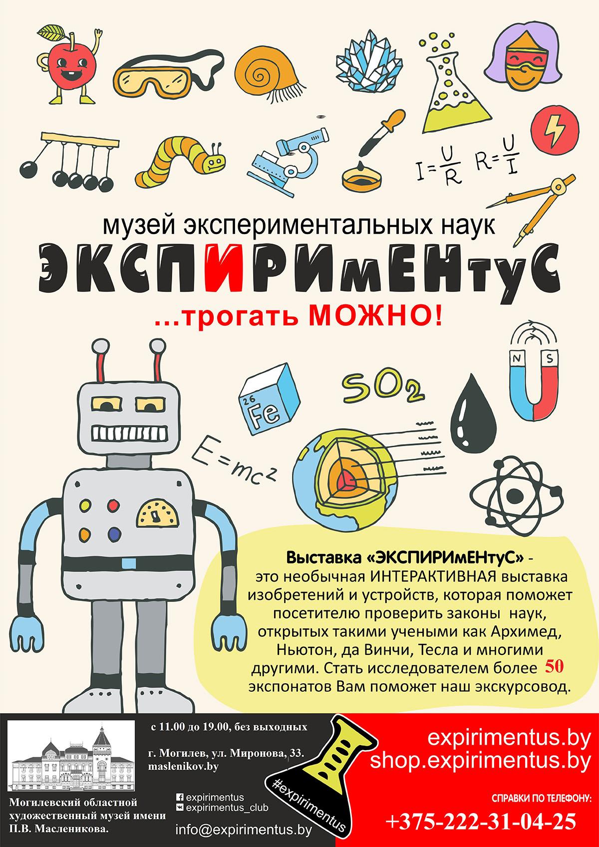 ВМогилевском музееим. П.В. Масленикова начинает работу выставка «ЭКСПИРИмЕНтуС»