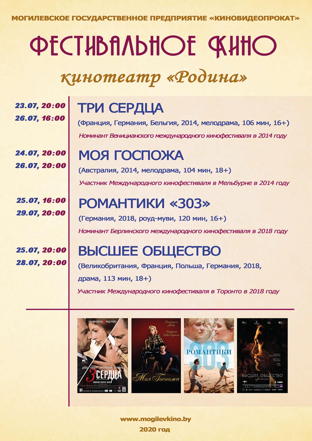Могилевских зрителей приглашают напросмотры фильмов-участников международных кинофестивалей