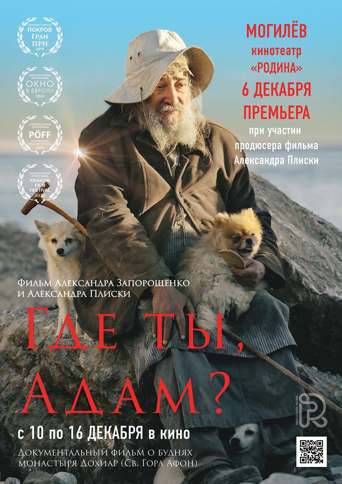 Могилевчан приглашают напремьеру документального фильма «Где ты, Адам?»