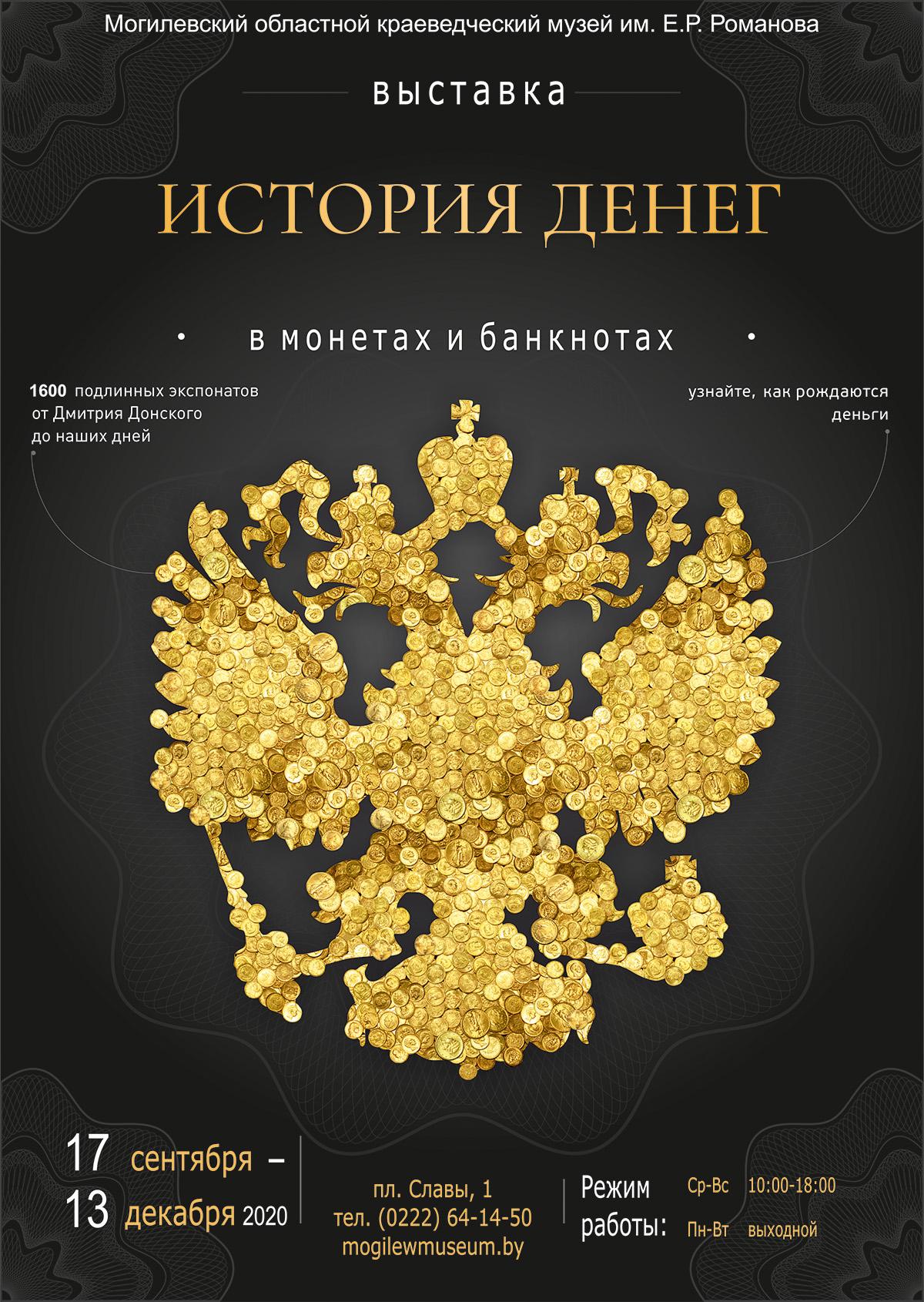 Могилевчан приглашают на«денежную» выставку вобластной краеведческий музей