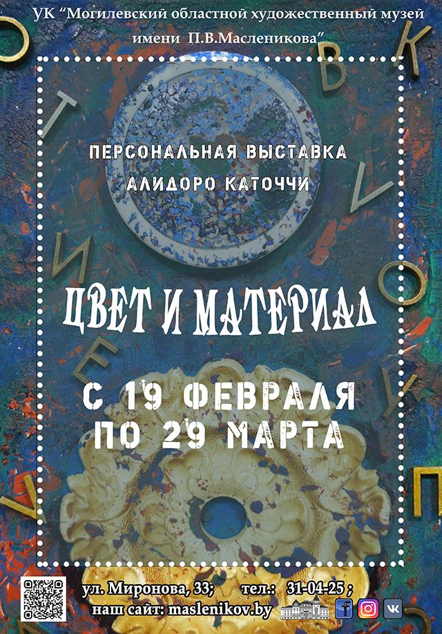 Выставка «Цвет иматериал» начнет работу вмузееим. П.В. Масленикова 19февраля