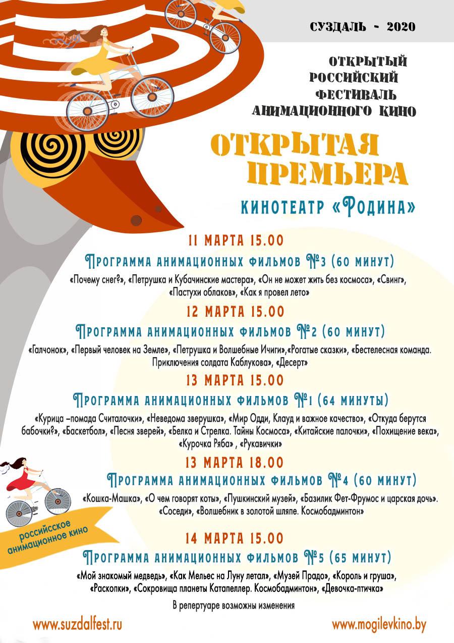 Акция «Открытая премьера» пройдет вМогилеве врамках Российского фестиваля анимационного кино