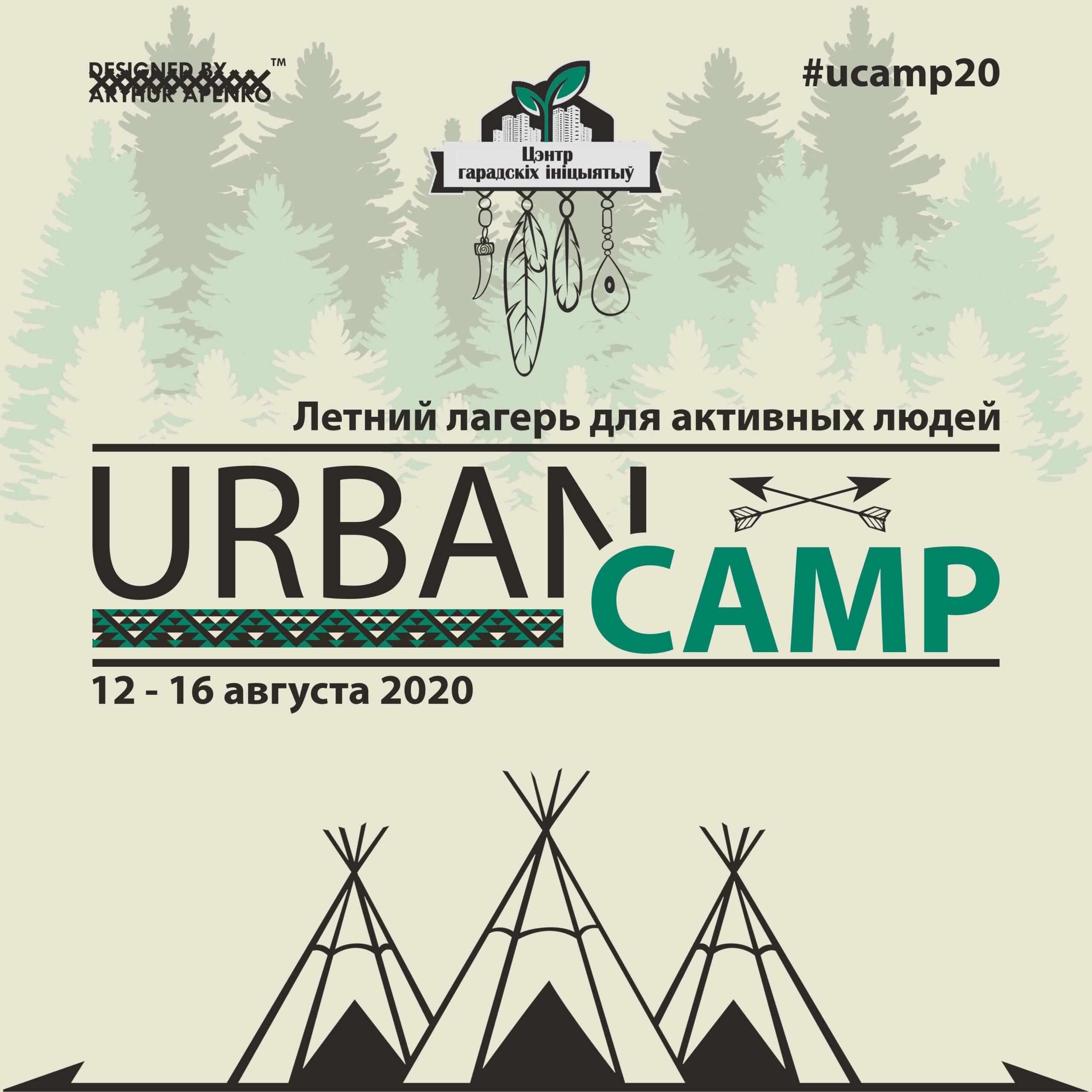 Отдых влетнем лагере: могилевчан приглашают вUrbanCamp2020