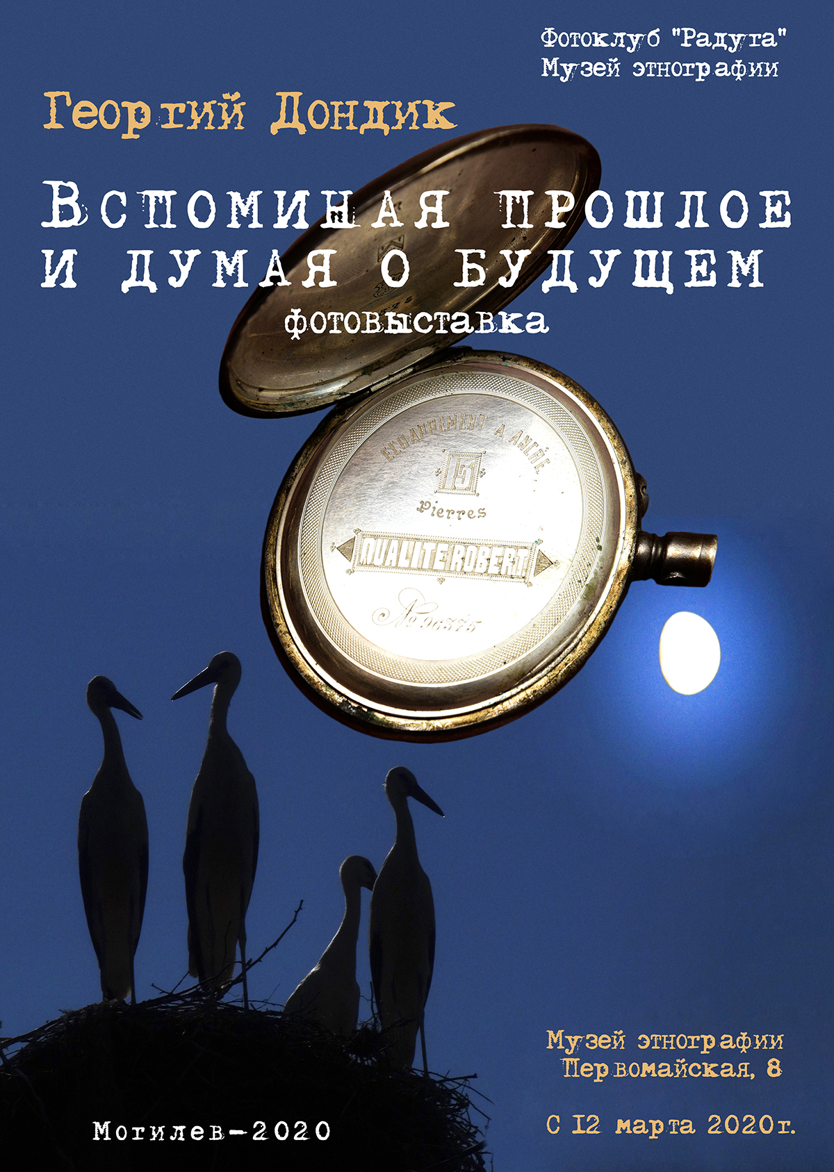 Вмузее этнографии Могилева готовится коткрытию  фотовыставка Георгия Дондика