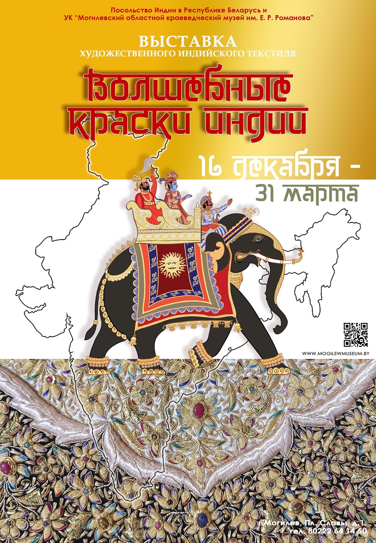 Выставка «Волшебные краски Индии» готовится коткрытию вМогилеве