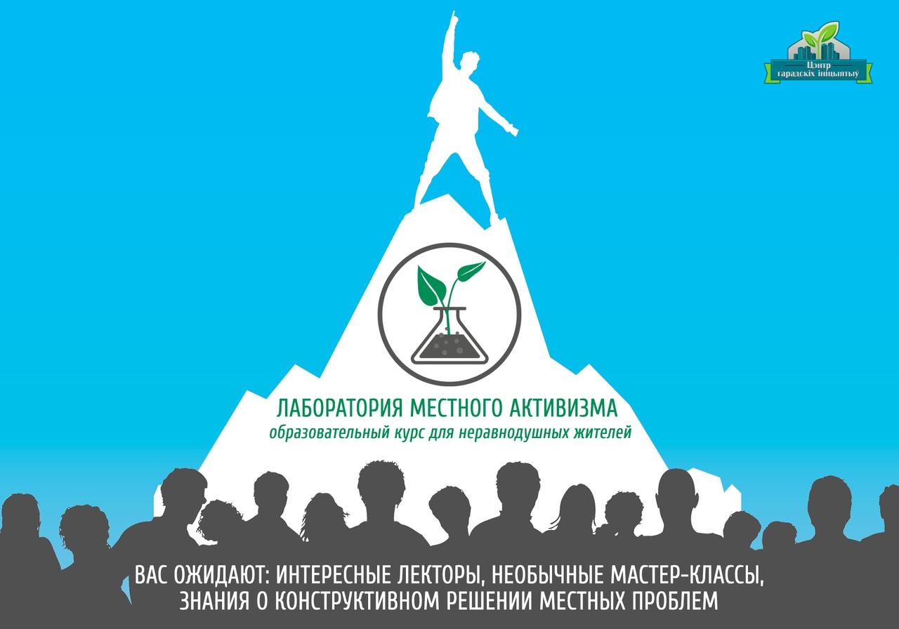 Центр городских инициатив вМогилеве открывает 3-й сезон Лаборатории местного активизма
