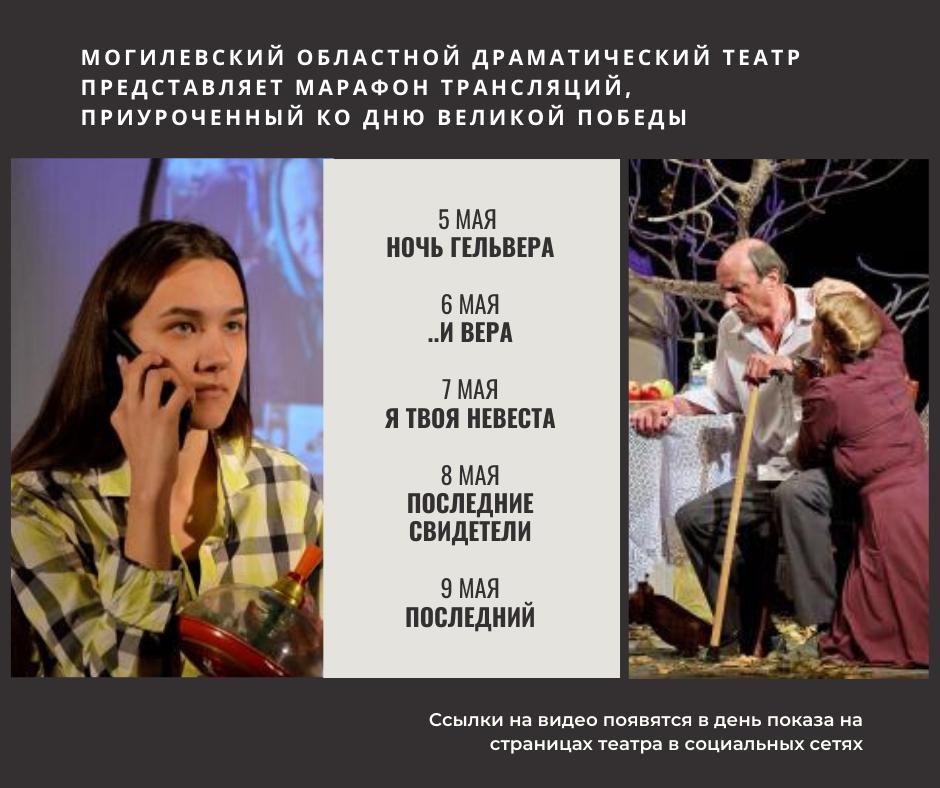 Могилевский драмтеатр начинает онлайн-трансляции спектаклей ко Дню Великой Победы