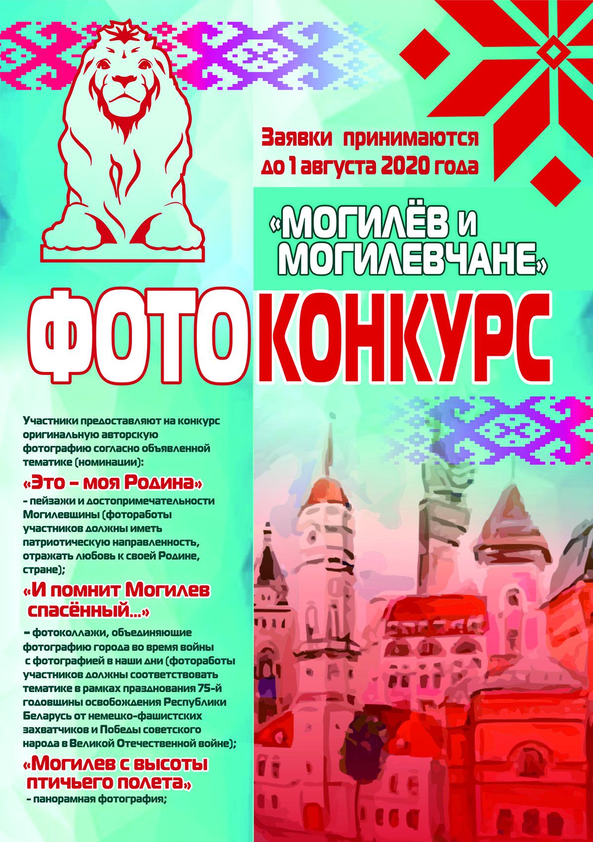 «Могилев имогилевчане»: жителей областного центра приглашают кучастию вконкурсе фотографии