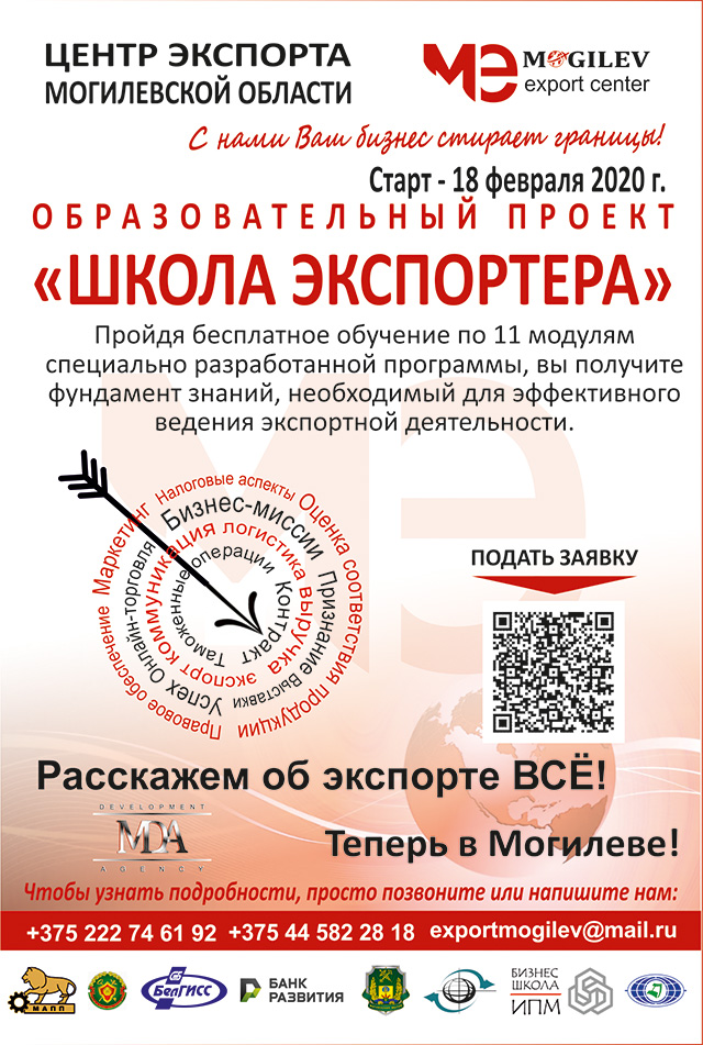 Образовательный проект побесплатному обучению основам экспортной деятельности стартует вМогилеве вфеврале