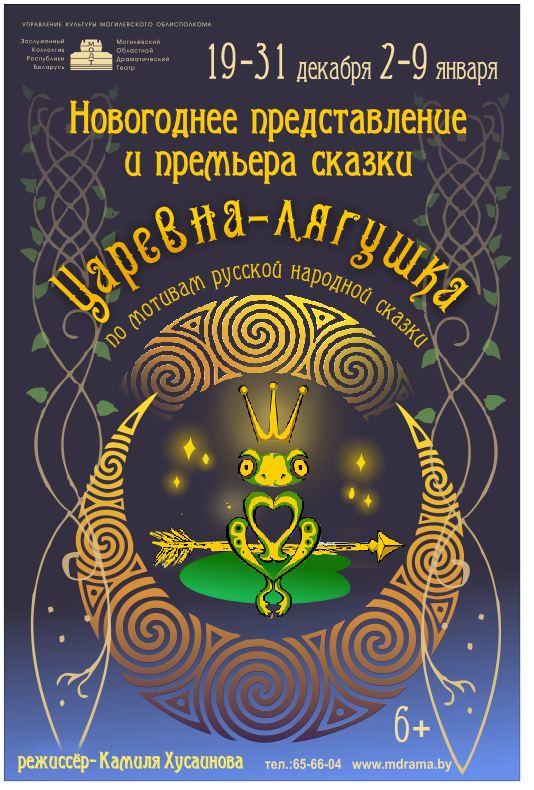 Могилевский драмтеатр готовит новогоднее представление ипремьеру музыкальной сказки «Царевна-лягушка»