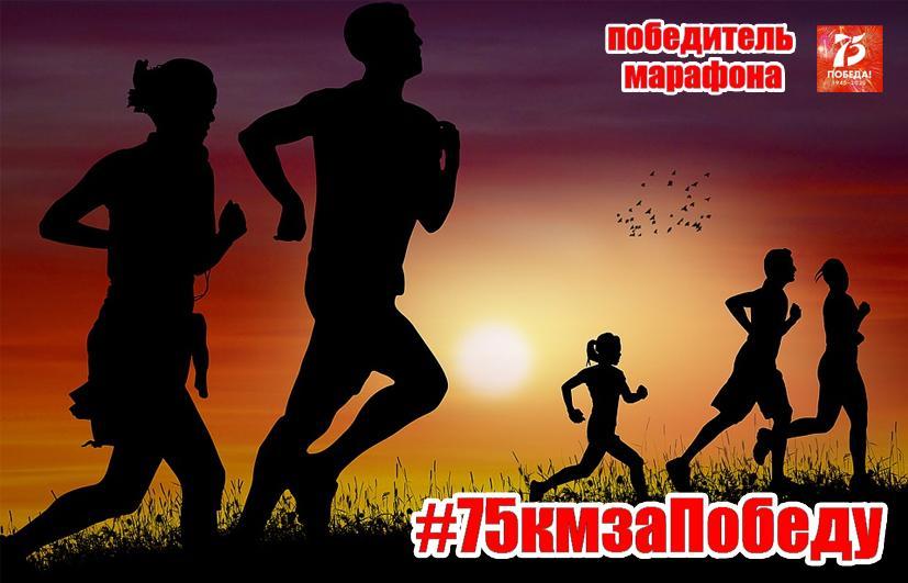 ВМогилеве подвели итоги акции «Марафон #75кмзаПобеду»