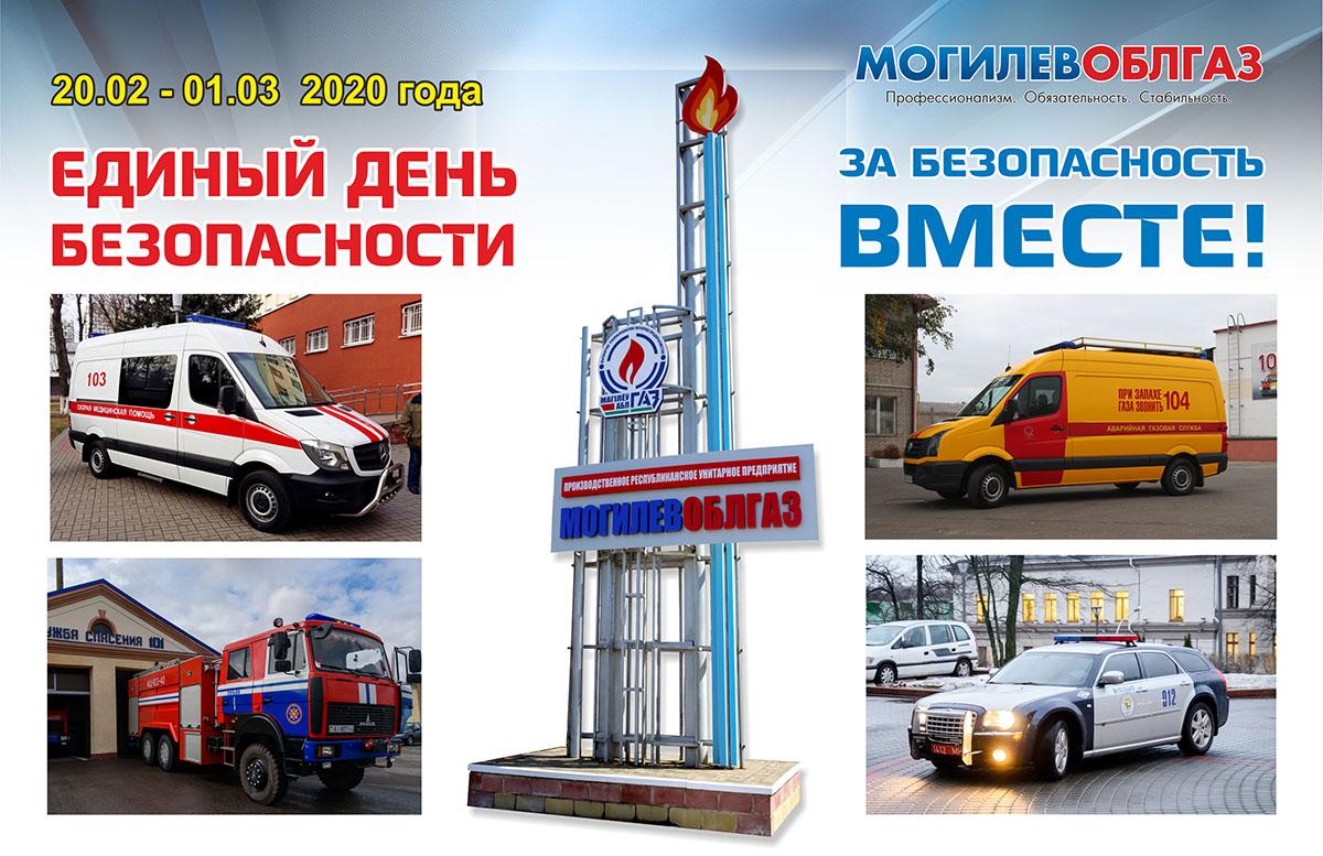 «Могилевоблгаз» присоединился какции «Единый день  безопасности»