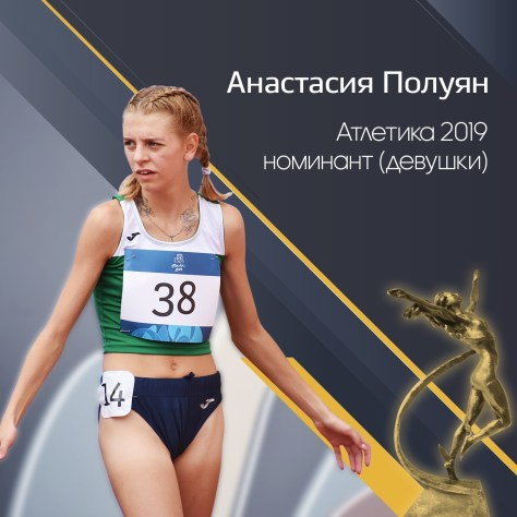 Могилевские спортсмены номинированы наполучение специальной награды «Атлетика 2019»