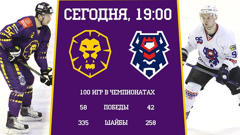 «Львы» против «Зубров»: принципиальный хоккейный матч состоится сегодня вМогилеве