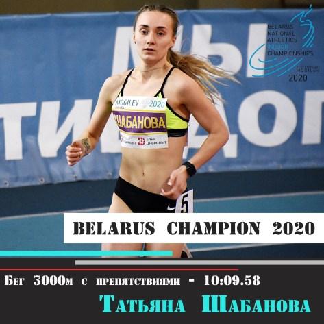 Могилевские легкоатлеты стали победителями ипризерами чемпионата Беларуси
