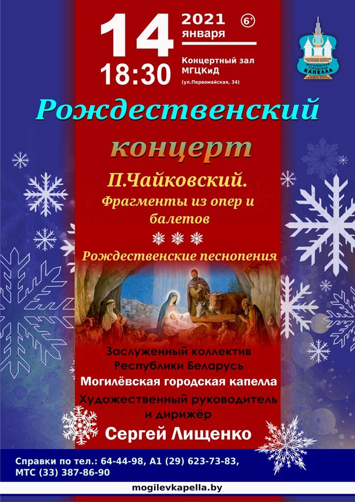 Рождественский концерт готовит Могилевская городская капелла