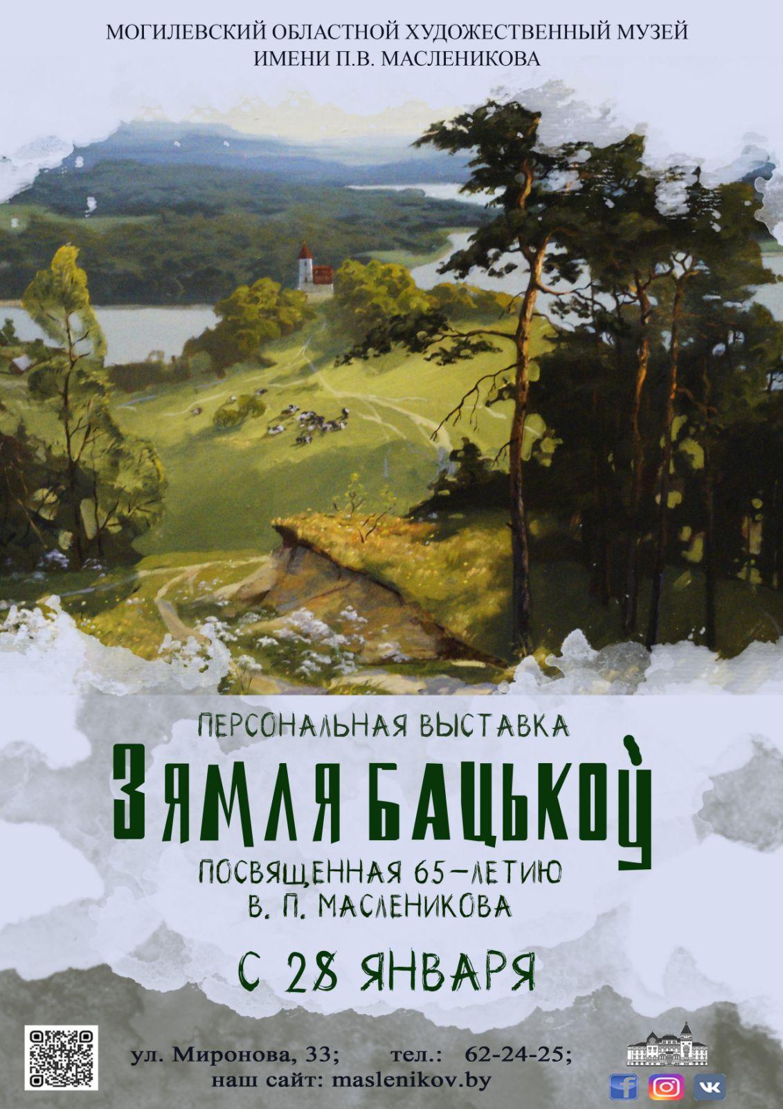 Выставка «Зямля бацькоў» готовится коткрытию вМогилеве
