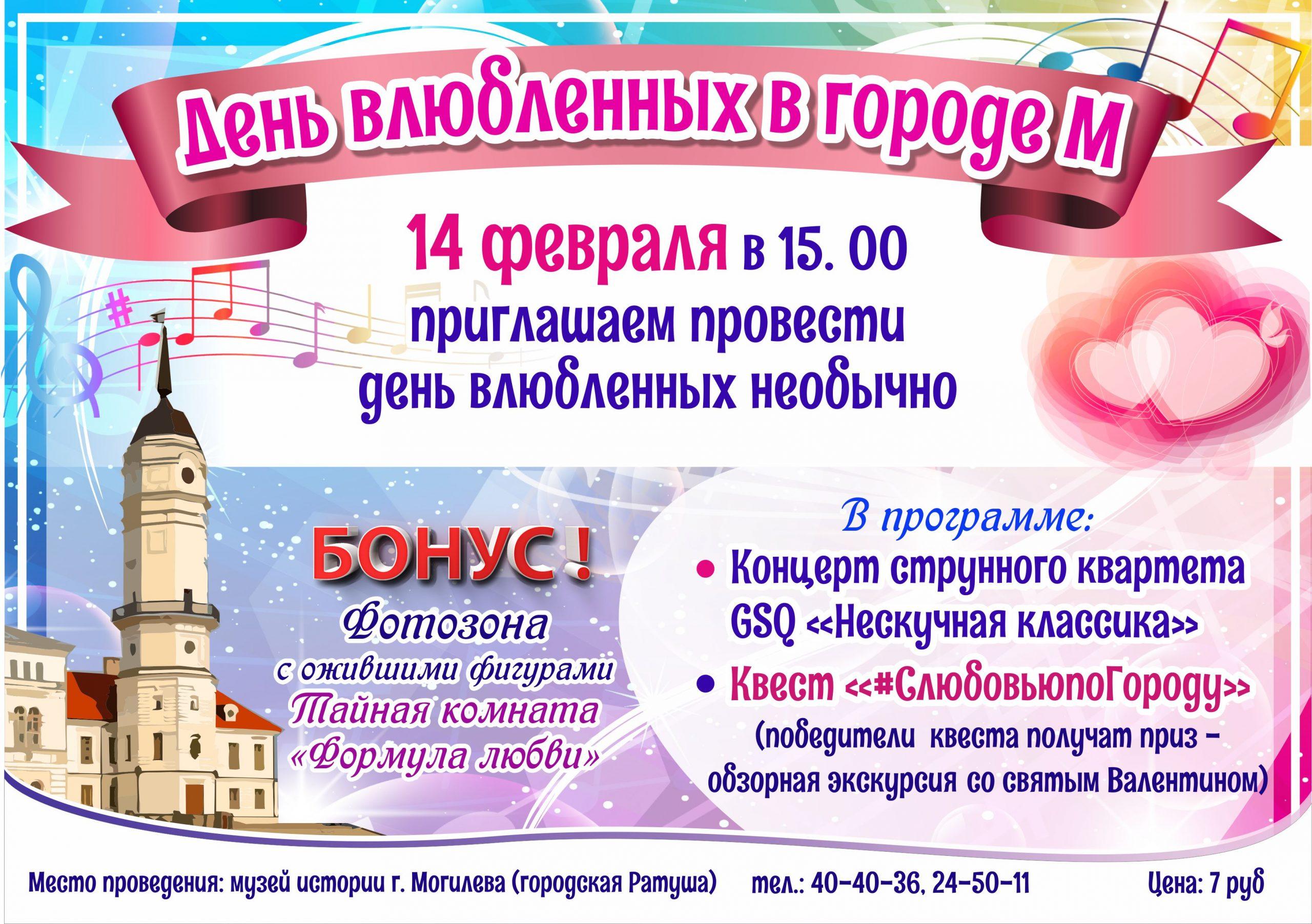 Могилевчан 14февраля приглашают на«День влюбленных  вгородеМ»