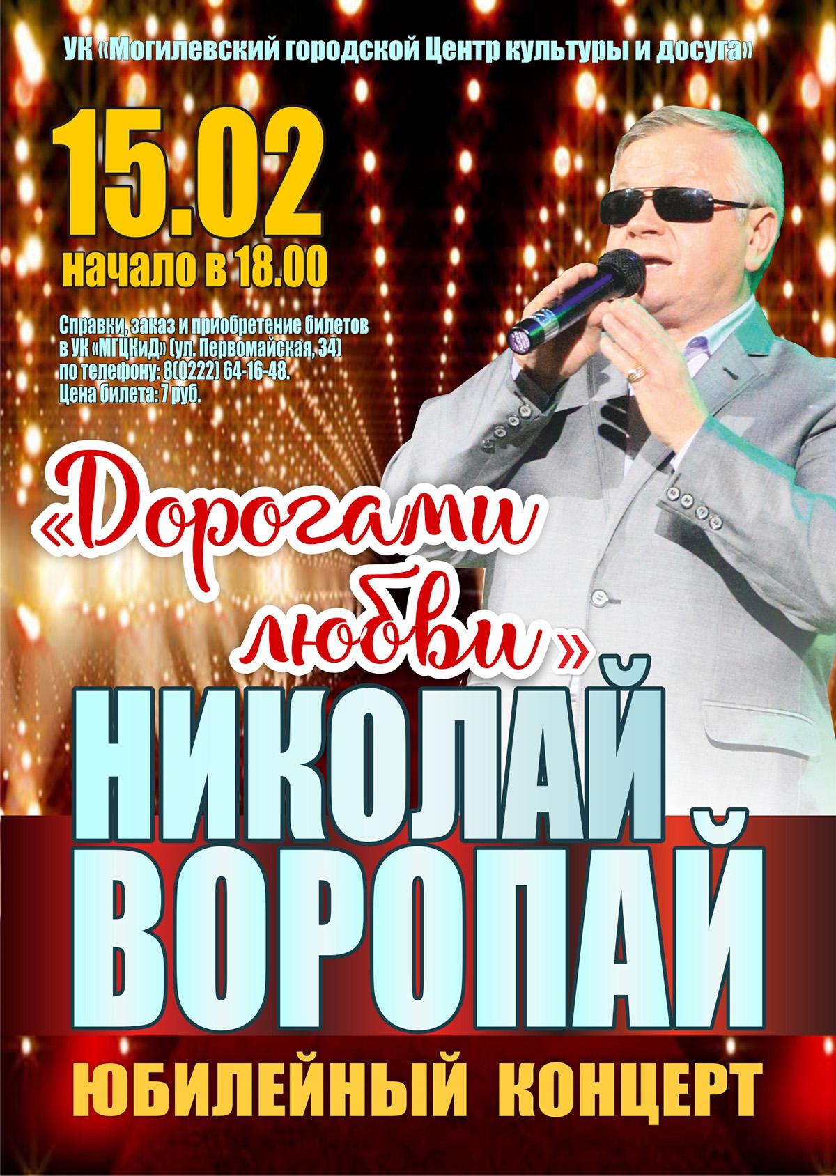 Юбилейный концерт Николая Воропая пройдет вМогилеве