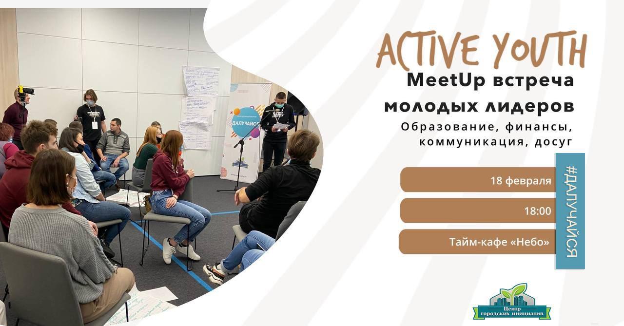 Первая Meet upвстреча молодежи «Active youth» пройдет вМогилеве